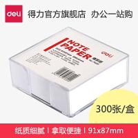 【满100-50】得力 7600 便签纸/便条纸(带盒)(91×87mm)  300张