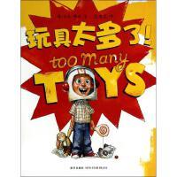 玩具太多了(精) (美)大卫・香农|译者:范晓星