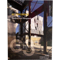 C3建筑立场系列丛书17:旧厂房的空间蜕变(景观与建筑设计系列)