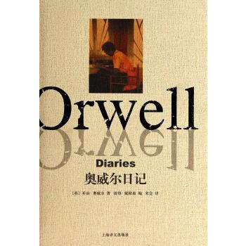 奥威尔日记(pdf+txt+epub+azw3+mobi电子书在线阅读下载)