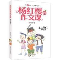 杨红樱的作文课 非常校园系列:非常男生