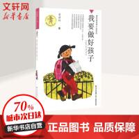 我要做好孩子 江苏凤凰少年儿童出版社