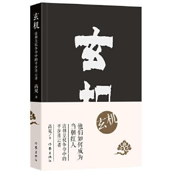 玄机——清朝皇权争夺中的平步青云者(精) 他们如何成为当朝红人?