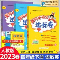黄冈小状元四年级上达标卷语文数学英语 2021秋部编人教版四年级上册试卷