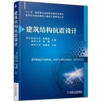 建筑结构抗震设计 机械工业出版社