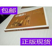 [二手旧书9成新]山海经(插图本) /刘向、刘歆 万卷出版公司