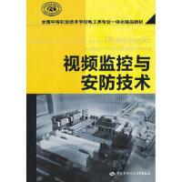 【二手书9成新】视频监控与安防技术本书编写组9787516700693中国劳动社会保障出版社