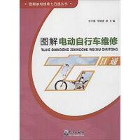 【二手旧书8成新】图解电动自行车维修日通 9787502960742