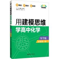 用建模思维学高中化学 必修第1册 导学版 华东理工大学出版社