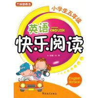 小学生五年级英语快乐阅读