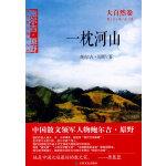 鲍尔吉・原野绿色散文系列丛书 一枕河山 大自然卷
