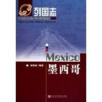 墨西哥/列国志