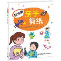【二手旧书8成新】 超有趣亲子剪纸(全彩) �y雅 电子工业出版社 9787121222191