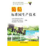葡萄标准园生产技术(园艺作物标准园生产技术丛书)