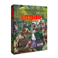 少年特种兵・雪域特种战系列(2)―战术第一