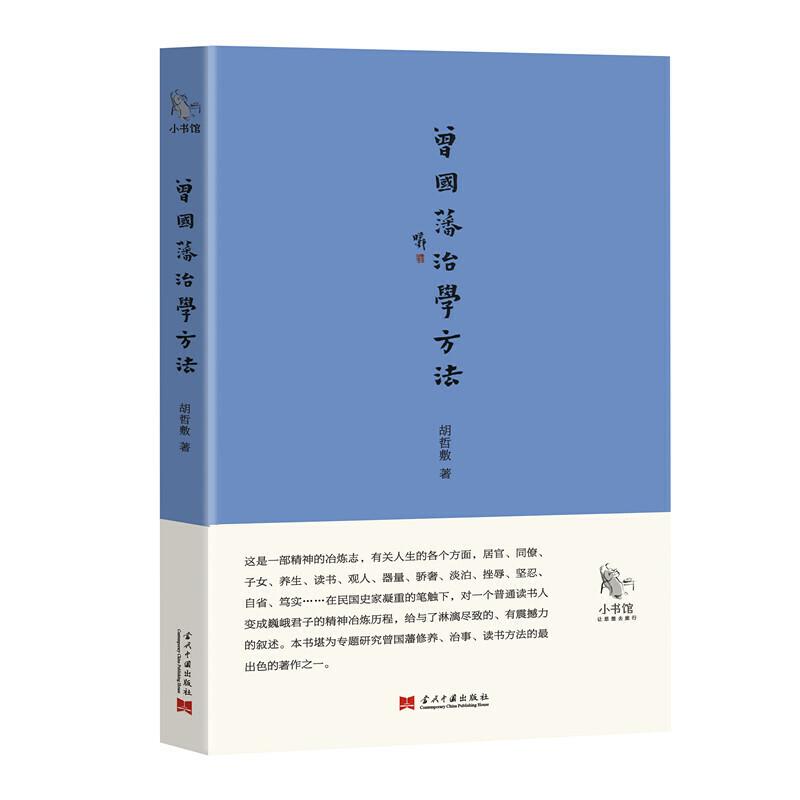 小书馆:曾国藩治学方法民国人解读曾国藩,曾国藩女儿推崇备至,一部中国士人精神冶炼志!
