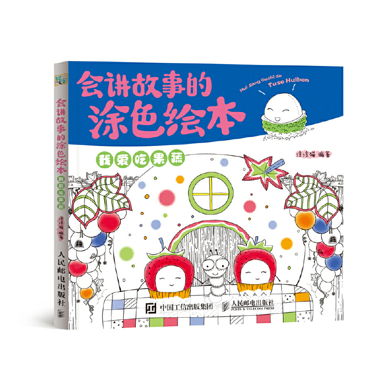 会讲故事的涂色绘本——我爱吃果蔬 一本能带领宝宝探索自然,认识果蔬,喜爱果蔬,专为儿童打造的手绘秘密花园涂色绘本!