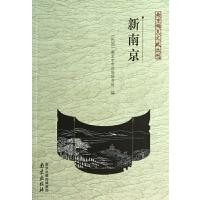 新南京/南京稀见文献丛刊