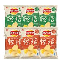乐事 轻焙薯片香�h芝士味 70g*3包+柚香黑椒味 70g*3包