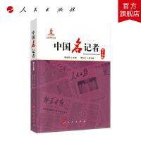 中国名记者(第十五卷)人民出版社