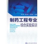 制药工程专业综合实验实训(林强)