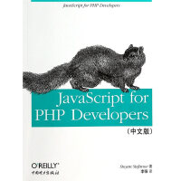 JavaScript for PHP Developers(中文版)