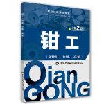 �Q工(初�、中�、高�)第2版――��I技能�b定教材