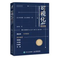 可视化4.0 物联网时代日本制造企业如何恢复盈利能力