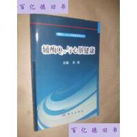 【二手旧书9成新】辅酶Q10与心脏健康 /吴铁 科学出版社