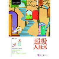 心灵咖啡:超级人脉术 陈肯 文化发展出版社 9787514203745