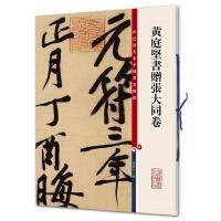 黄庭坚书赠张大同卷(彩色放大本中国著名碑帖・第九集)