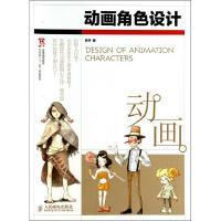 动画角色设计(普通高等教育艺术类十二五规划教材) 韩宇