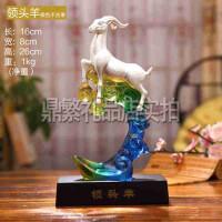 羊年贺岁礼品 领头羊摆件 琉璃工艺品办公室装饰品商务* 创意礼品