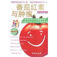 【二手旧书8成新】番茄红素与肿瘤 伊利亚,姚铭 台海出版社 9787801413376