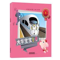 火车宝宝历险记8