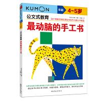 公文式教育-最动脑的手工书(4-5岁)