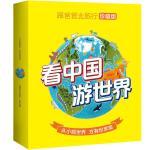 跟爸爸一起去旅行地图绘本(珍藏版套装4册) 含中国地图+世界地图+大尺寸儿童房挂图(中国+世界)[3-6岁]