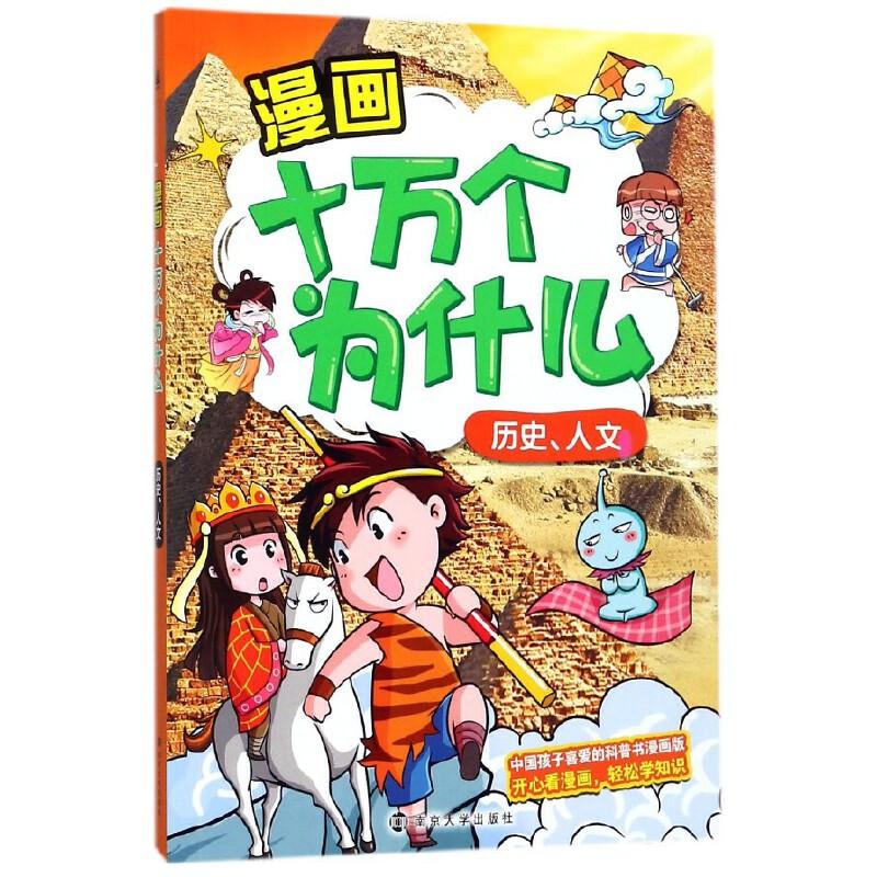 漫画十万个为什么(历史人文)