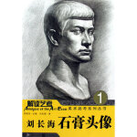 刘长海石膏头像