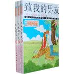 可爱淘文集・致我的男友(3本)