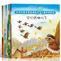 全8册宝宝科普启蒙故事绘本大自然的秘密 3-6周岁习惯故事书启蒙图画畅销书幼儿书籍漫画书幼儿园幼儿情感启蒙我的第一套大自然绘本