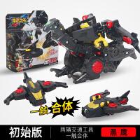正版猎车兽魂爆速合体套装爆裂男孩变形机器人儿童金刚飞车3玩具 初始版黑鹰