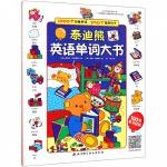 泰迪熊英语单词大书(精)