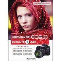佳能数码单反相机EOS 6D新手实战1本就GO5iphoto器材控清华大学出版社