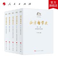 【正版】西方哲学史(1-5卷)全五册精装人民出版社冯俊主编 哲学书籍