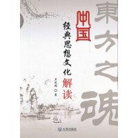中国经典思想文化解读