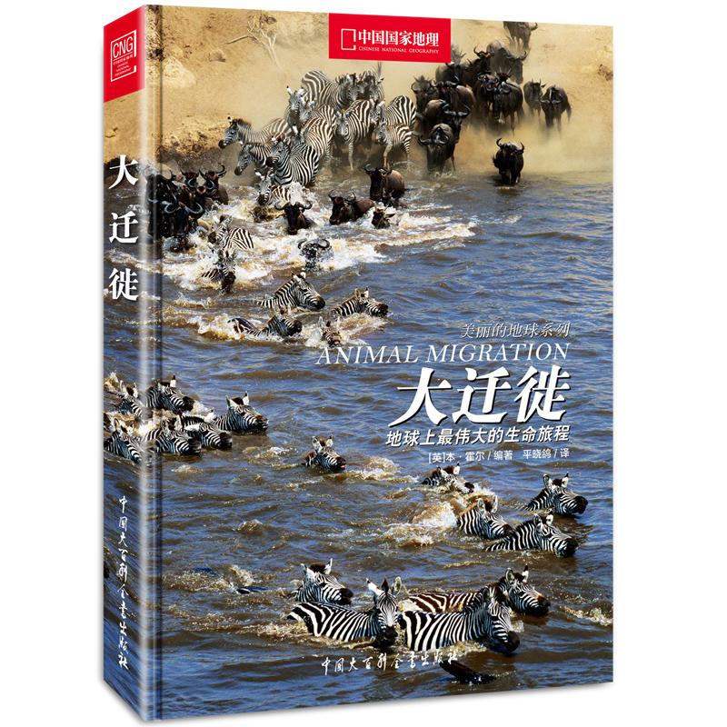 中国国家地理-大迁徙:地球上最伟大的生命旅程 2016年国家图书馆推荐70本图书之一