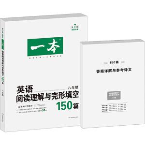 一本 第7版 英语阅读理解与完形填空150篇 八年级 全面升级 联合《英语周报》金笔作者等编写