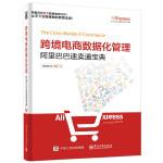 跨境电商数据化管理:阿里巴巴速卖通宝典(团购,请致电010-57993380)