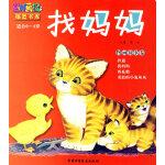 找妈妈 图画故事卷(适合0-4岁)-婴儿画报摇篮书库